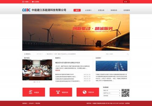 中能建江苏能源科技有限公司